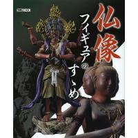 出版社:ホビージャパン 発行年月:2013年06月 シリーズ名等:ホビージャパンMOOK 505