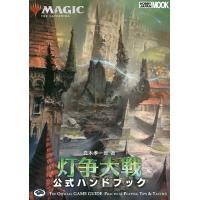 マジック:ザ・ギャザリング灯争大戦公式ハンドブック THE OFFICIAL GAME GUIDE PRACTICAL PLAYING TIPS &