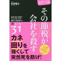 著:松波竜太 出版社:すばる舎 発行年月:2018年05月