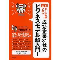 著:平野敦士カール 出版社:ディスカヴァー・トゥエンティワン 発行年月:2012年12月 シリーズ名...