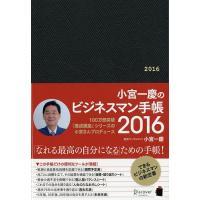 著:小宮一慶 出版社:ディスカヴァー 発行年月:2015年09月