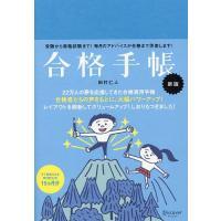 著:田村仁人 出版社:ディスカヴァー 発行年月:2016年03月