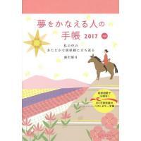 著:藤沢優月 出版社:ディスカヴァー 発行年月:2016年09月