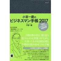 著:小宮一慶 出版社:ディスカヴァー 発行年月:2016年09月