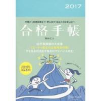 著:田村仁人 出版社:ディスカヴァー 発行年月:2016年09月