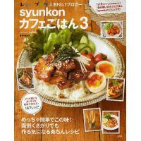 syunkonカフェごはん 3/山本ゆり/レシピ bookfan