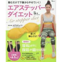 エアステッパーダイエット 踏むだけで下腹からやせていく! 画期的!寝転ばずに腹筋が鍛えられる!/宮腰圭|bookfan