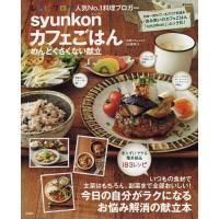 syunkonカフェごはんめんどくさくない献立 / 山本ゆり / レシピ