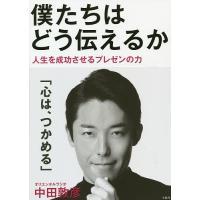 著:中田敦彦 出版社:宝島社 発行年月:2018年10月