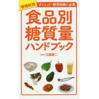 食品別糖質量ハンドブック ダイエット・糖質制限に必携/江部康二|bookfan