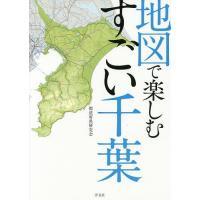 著:都道府県研究会 出版社:洋泉社 発行年月:2017年08月