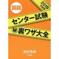 著:津田秀樹 出版社:洋泉社 発行年月:2018年09月