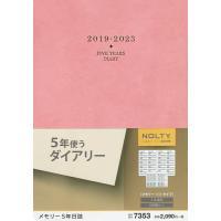 7353.メモリー5年日誌