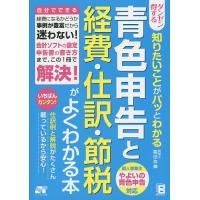 著:脇田弥輝 出版社:ソーテック社 発行年月:2016年01月