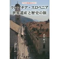 著:武村陽子 出版社:彩図社 発行年月:2015年08月