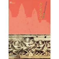 著:矢羽野晶子 出版社:イカロス出版 発行年月:2017年07月 シリーズ名等:旅のヒントBOOK