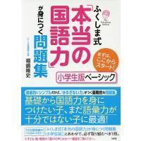 ふくしま式「本当の国語力」が身につく問題集 小学生版ベーシック / 福嶋隆史