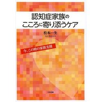著:松本一生 出版社:中央法規出版 発行年月:2013年07月