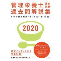 管理栄養士国家試験過去問解説集 2020 / 管理栄養士国試対策研究会