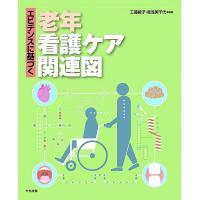 エビデンスに基づく老年看護ケア関連図 / 工藤綾子 / 湯浅美千代