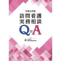 訪問看護実務相談Q&A 令和元年版 / 全国訪問看護事業協会