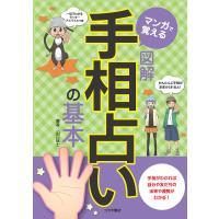 著:田口詠士 出版社:滋慶出版/土屋書店 発行年月:2014年11月