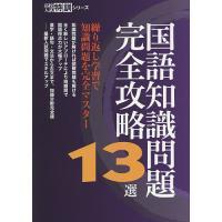 出版社:東京学参 発行年月:2015年03月 シリーズ名等:高校入試特訓シリーズ
