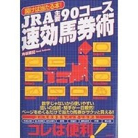 著:角坂直記 出版社:東邦出版 発行年月:2006年01月 シリーズ名等:開けば当たる本!