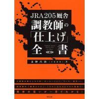 著:永野昌治 出版社:東邦出版 発行年月:2009年05月