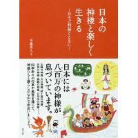 日本の神様と楽しく生きる 日々ご利益とともに/平藤喜久子