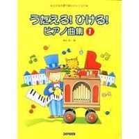 編:橋本晃一 出版社:ドレミ楽譜出版社 発行年月:2001年03月 シリーズ名等:こどもの歌で楽しい...