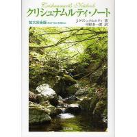 著:J.クリシュナムルティ 訳:中野多一郎 出版社:たま出版 発行年月:2010年06月