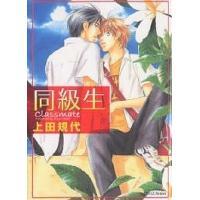 著:上田規代 出版社:大洋図書 発行年月:2007年08月 シリーズ名等:ミリオンコミックス Her...