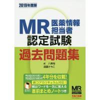 MR認定試験過去問題集 医薬情報担当者 2019年度版 / 水八寿裕 / 遠藤さちこ