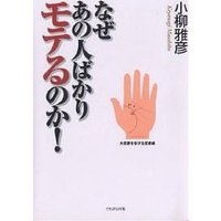 著:小柳雅彦 出版社:たちばな出版 発行年月:2006年05月
