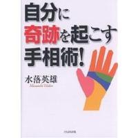 著:水落英雄 出版社:たちばな出版 発行年月:2006年11月