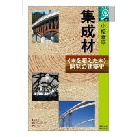 著:小松幸平 出版社:京都大学学術出版会 発行年月:2016年11月 シリーズ名等:学術選書 077