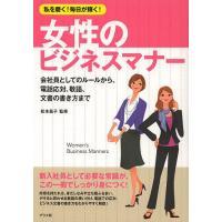 監修:松本昌子 出版社:ナツメ社 発行年月:2013年03月 キーワード:ビジネス書