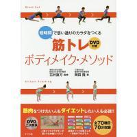 監修:石井直方 著:岡田隆 出版社:ナツメ社 発行年月:2014年07月