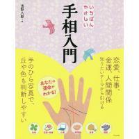 著:浅野八郎 出版社:ナツメ社 発行年月:2016年04月