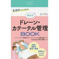 看護師のための早引きドレーン・カテーテル管理BOOK / 青山恵美 / 矢野久子 / 近藤三隆