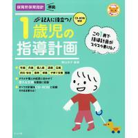 記入に役立つ!1歳児の指導計画 / 横山洋子