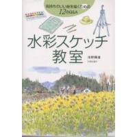 著:浅野輝雄 出版社:日貿出版社 発行年月:2000年12月 シリーズ名等:気持ちのいい絵を描くため...