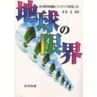 編:水谷広 出版社:日科技連出版社 発行年月:1999年12月