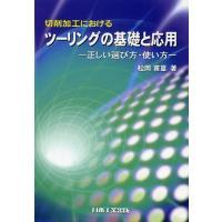 著:松岡甫篁 出版社:日本工業出版 発行年月:2012年11月