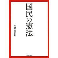 著:産経新聞社 出版社:産経新聞出版 発行年月:2013年07月