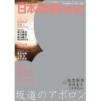 出版社:産経新聞出版 発行年月:2018年03月 シリーズ名等:NIKKO MOOK TV navi...