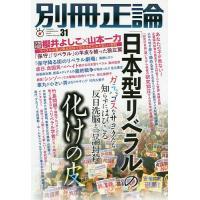 出版社:産経新聞社 発行年月:2018年03月 シリーズ名等:日工ムック