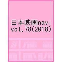 出版社:産経新聞出版 発行年月:2018年11月 シリーズ名等:NIKKO MOOK TV navi...