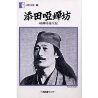著:添田唖蝉坊 出版社:日本図書センター 発行年月:1999年12月 シリーズ名等:人間の記録 11...
